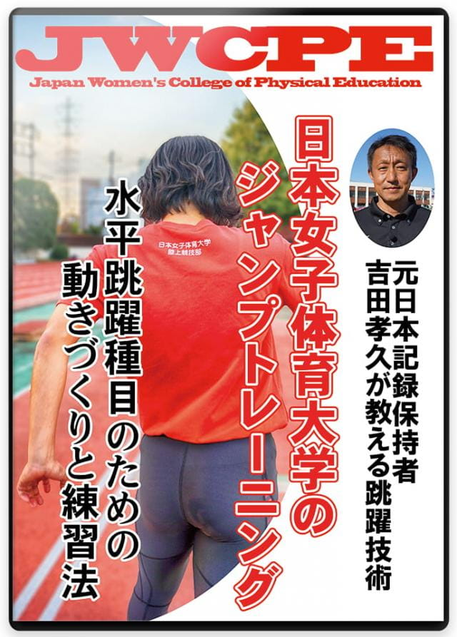 日本女子体育大学のジャンプトレーニング 水平跳躍種目のための動きづくりと練習法