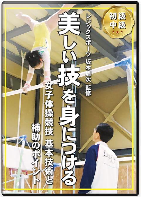 レジックスポーツ 坂本周次監修 美しい技を身につける 女子体操競技 基本技術と補助のポイント