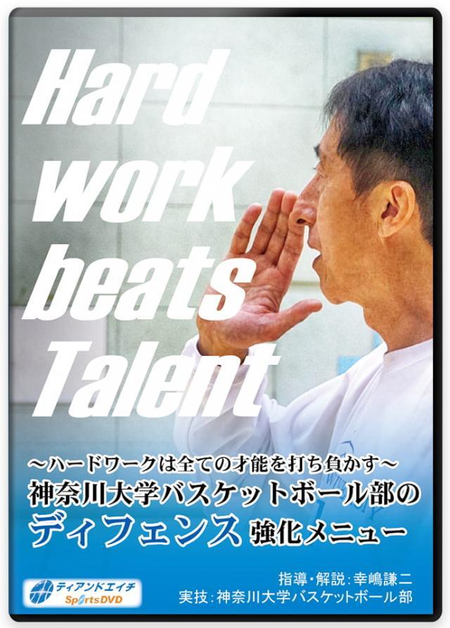 Hard work beats Talent! ~ハードワークは全ての才能を打ち負かす~ 神奈川大学バスケットボール部のディフェンス強化メニュー