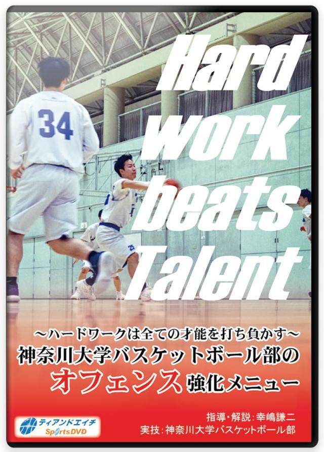 Hard work beats Talent! ~ハードワークは全ての才能を打ち負かす~ 神奈川大学バスケットボール部のオフェンス強化メニュー