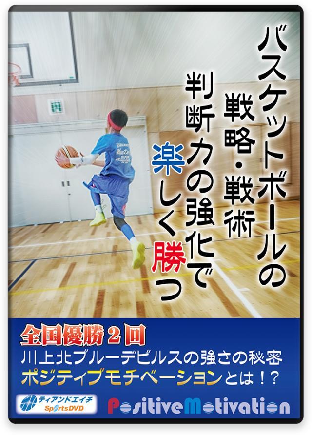 バスケットボールの戦略・戦術 判断力の強化で楽しく勝つ