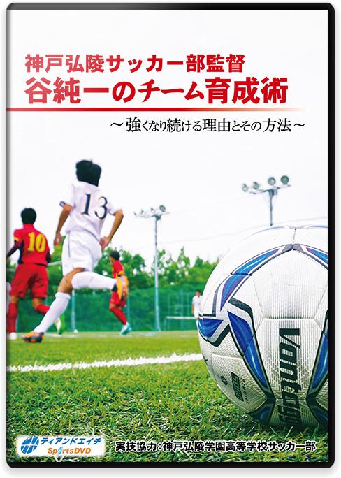 部 高校 弘 サッカー 神戸 陵