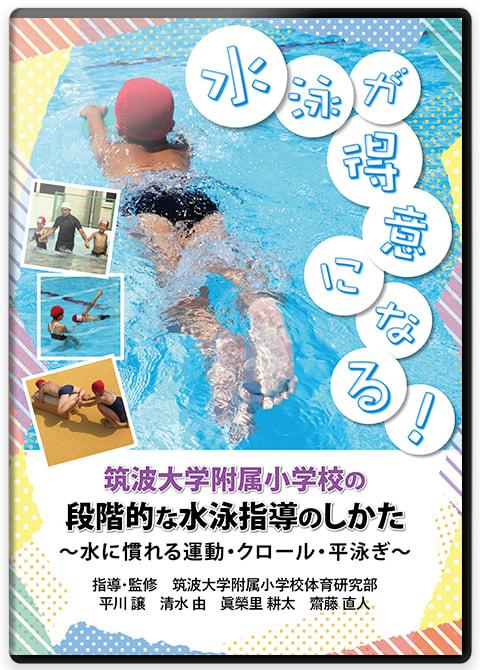 水泳が得意になる! 筑波大学附属小学校の段階的な水泳指導のしかた ~水に慣れる運動・クロール・平泳ぎ~