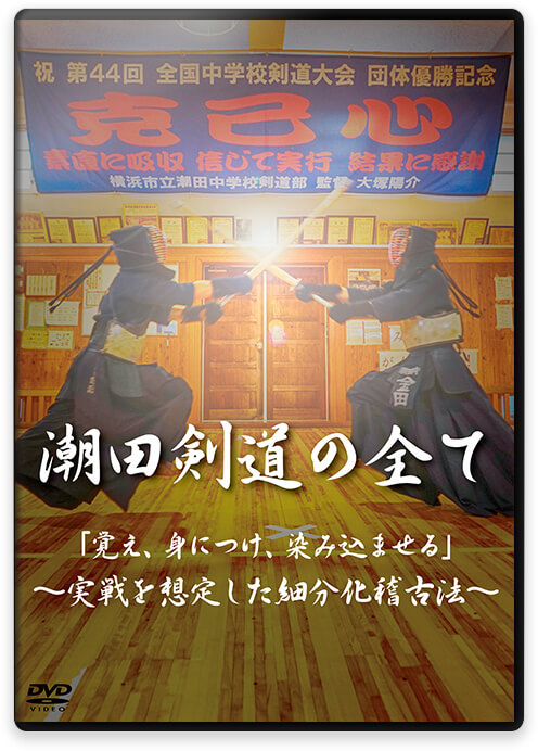 潮田剣道の全て 「覚え、身につけ、染み込ませる」 ~実戦を想定した細分化稽古法~