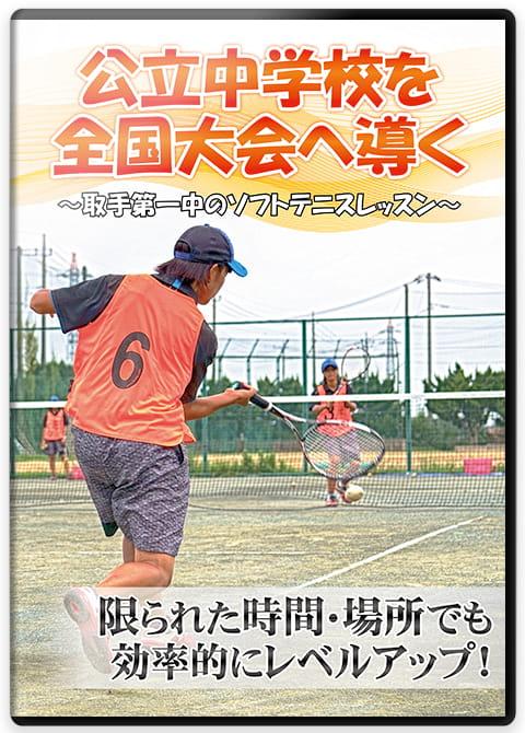 公立中学校を全国大会へ導く ~取手第一中のソフトテニスレッスン~