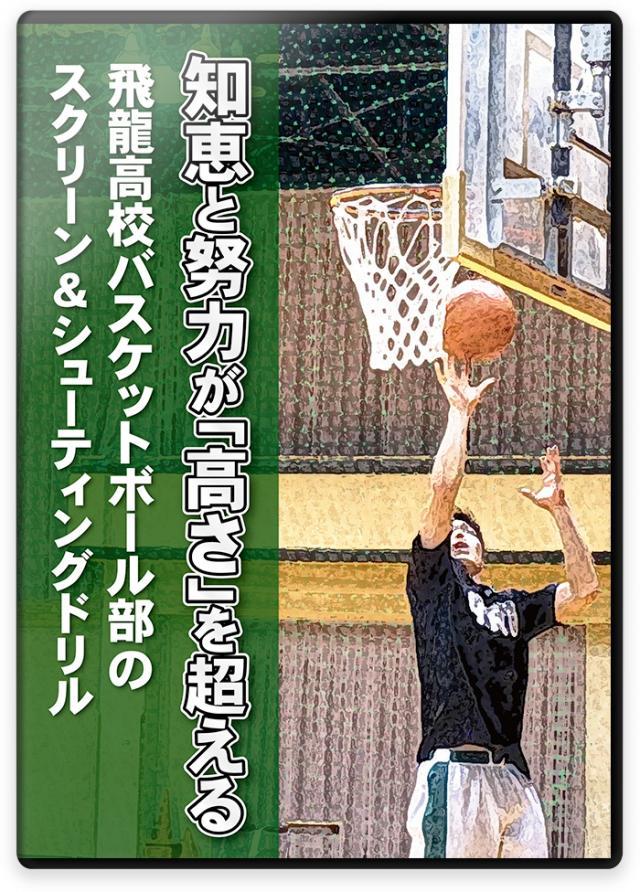 知恵と努力が「高さ」を超える 飛龍高校バスケットボール部のスクリーン&シューティングドリル