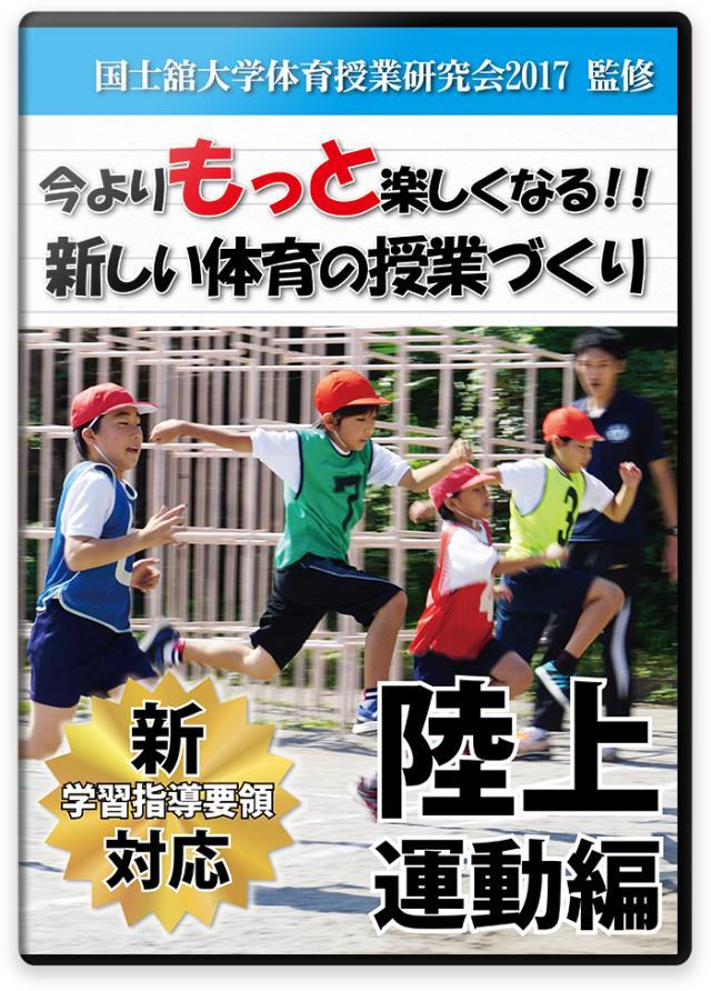 今よりもっと楽しくなる!! 新しい体育の授業づくり ~陸上運動編~
