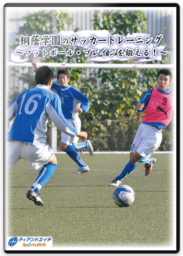 学園 サッカー 蔭 桐