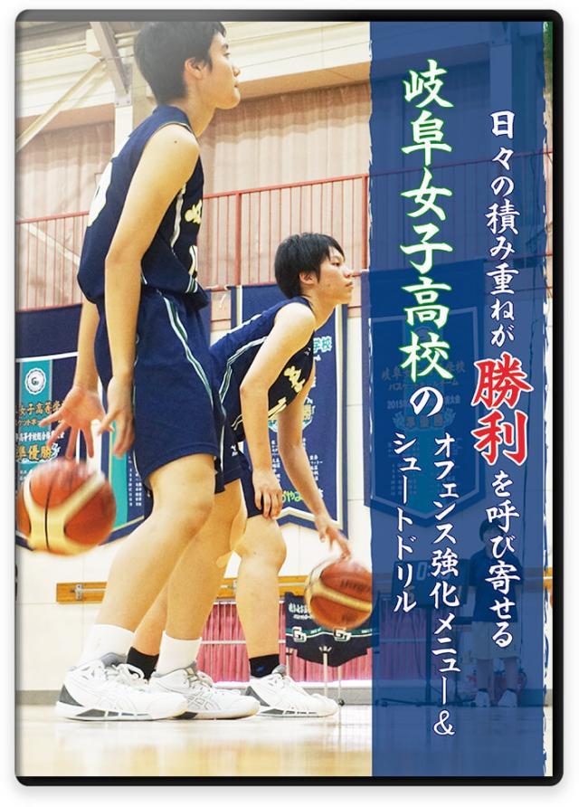 日々の積み重ねが勝利を呼び寄せる 岐阜女子高校のオフェンス強化メニュー&シュートドリル
