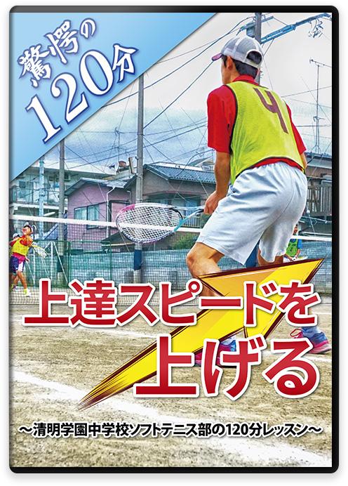 上達スピードを上げる ~清明学園中学校ソフトテニス部の120分レッスン~