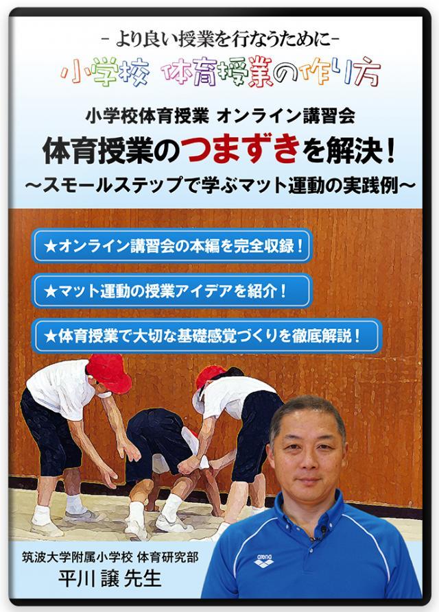 体育授業のつまずきを解決! ~スモールステップで学ぶマット運動の実践例~