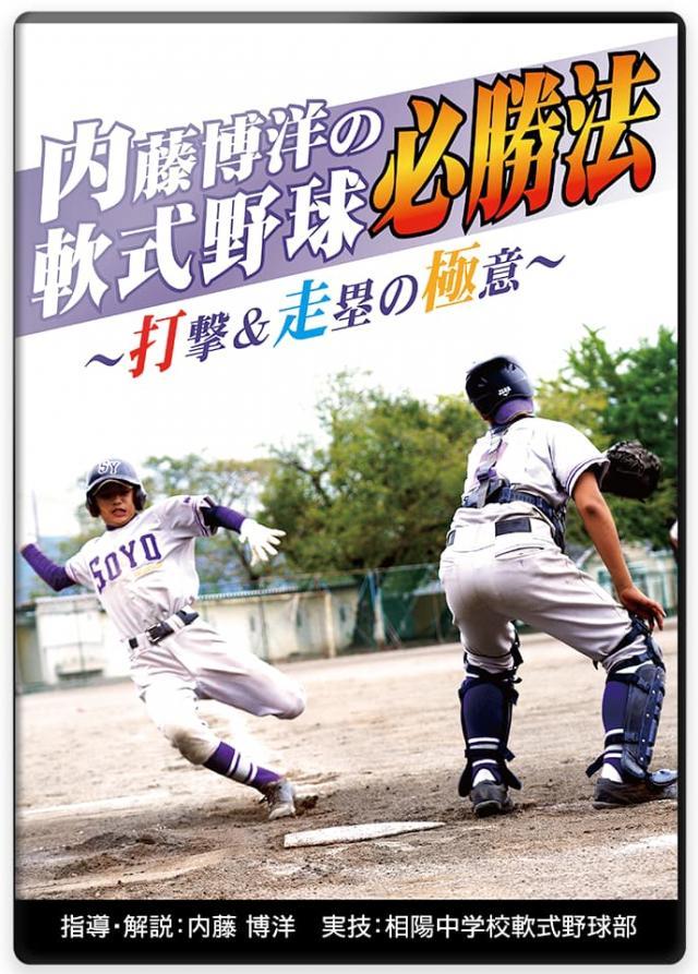 内藤博洋の軟式野球必勝法 ~打撃&走塁の極意~