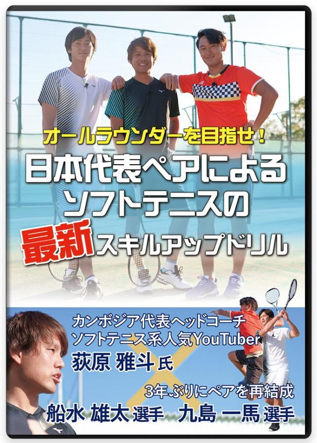 オールラウンダーを目指せ! 日本代表ペアによるソフトテニスの最新スキルアップドリル(ボーナスディスク付版)