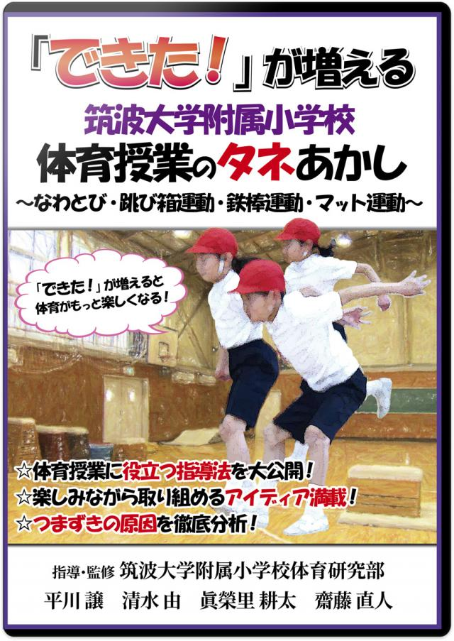 「できた!」が増える 筑波大学附属小学校 体育授業のタネあかし ~なわとび・跳び箱運動・鉄棒運動・マット運動~