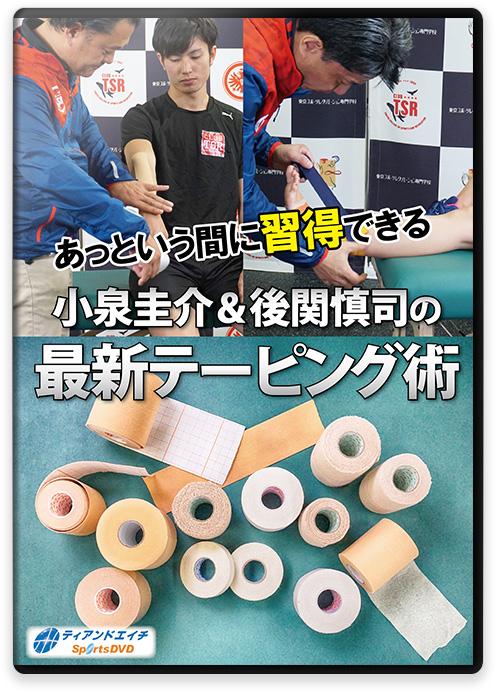 あっという間に習得できる ~小泉圭介&後関慎司の最新テーピング術~