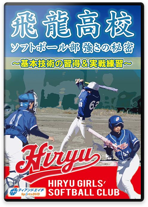 飛龍高校ソフトボール部 強さの秘密 ~基本技術の習得&実戦練習~
