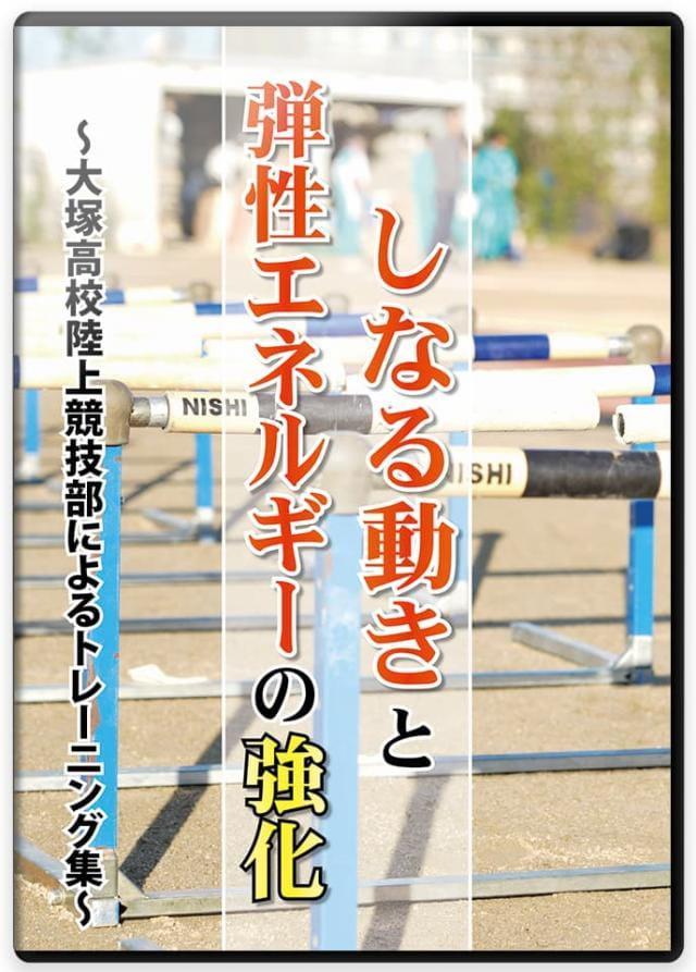 しなる動きと弾性エネルギーの強化 ~大塚高校陸上競技部によるトレーニング集~