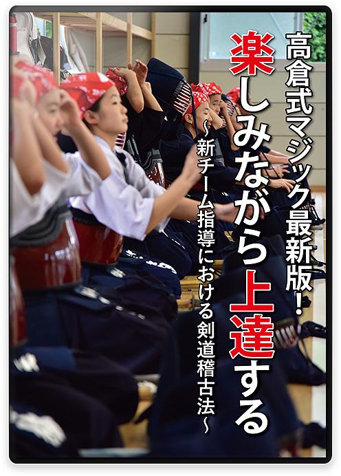 高倉式マジック最新版! 楽しみながら上達する ~新チーム始動における剣道稽古法~
