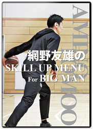 網野友雄の SKILL UP MENU For BIG MAN