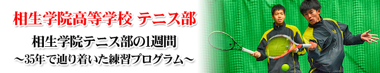 相生学院高等学校テニス部の選手アンケート